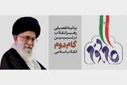 بیانیه گام دوم انقلاب ریشه در مبانی قرآنی دارد/ سرنوشت انقلاب در دستان مردم است