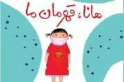 «هانا، قهرمان ما» درباره کرونا به ۴ زبان منتشر شد