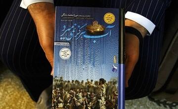 پخش کتاب صوتی «آب هرگز نمیمیرد» در چهارده قسمت از رادیو نمایش