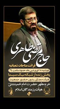 مرتضی طاهری امشب در شبکه یک مناجات شعبانیه میخواند
