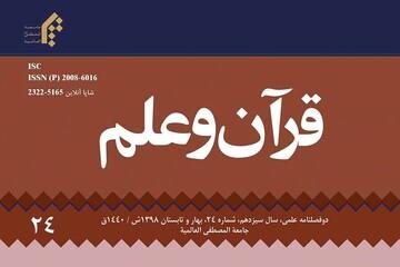 بیست و پنجمین شماره دوفصلنامه علمی ترویجی «قرآن و علم» منتشر شد