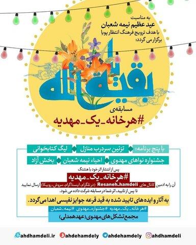 پوستر هرخانه یک مهدیه