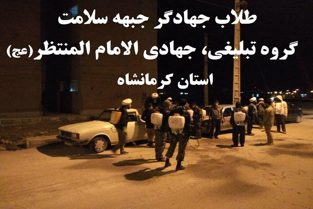 جهاد طلاب کرمانشاهی در جبهه سلامت مردم+ عکس