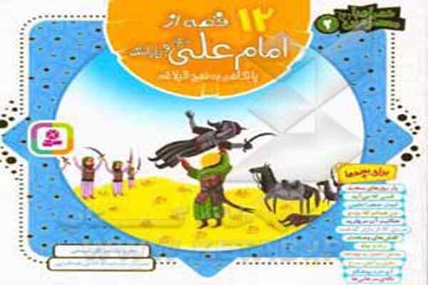 ۱۲ قصه از امام علی(ع) و یارانش با نگاهی به نهجالبلاغه برای کودکان
