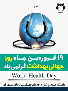 پیام تبریک معاون بهداشتی دانشگاه علوم پزشکی قم به مناسبت روز جهانی بهداشت
