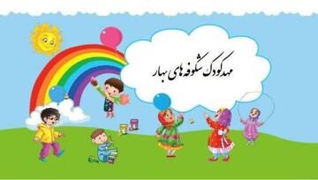 مسابقات مجازی ویژه کودکان به مناسبت ولادت باسعادت امام زمان (عج)