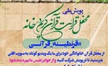 برگزاری پویش «محفل قرآنی خانوادگی»