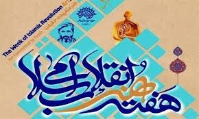 اسامی۱۴ نامزد کسب عنوان چهره هنر انقلاب در سال ۹۸