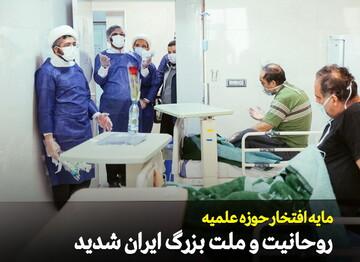 عکس نوشت |  مایه افتخار حوزه علمیه، روحانیت و ملت بزرگ ایران شدید