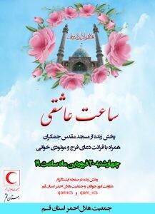 اجرای برنامه «ساعت عاشقی» در مسجد مقدس جمکران