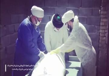 فیلم | تجهیز و تدفین اموات کرونایی توسط روحانیون جهادی دیار پانزده خرداد