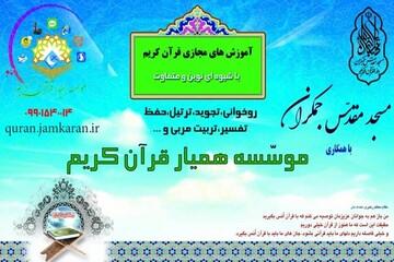 مؤسسه همیار قرآن قم در نیمه شعبان فعال می شود