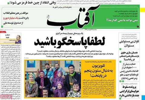 صفحه اول روزنامههای ۱۹فروردین ۹۹