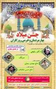 پذیرایی مجازی مسجد جمکران از عاشقان امام زمان(عج)