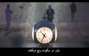 فیلم    خستگی بشر