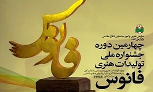 اعلام فراخوان چهارمین دوره جشنواره هنری «فانوس» دفاع مقدس در قم
