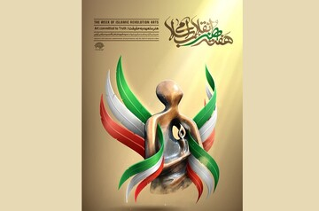 از رونمایی پوستر تا اعلام اسامی نامزدهای چهره سال هنر انقلاب