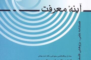 اثبات وجوب بعثت بر اساس حرکت جوهری در فصلنامه «آینه معرفت»