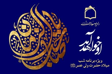 جشن میلاد حضرت مهدی(عج) از مسجد مقدس جمکران