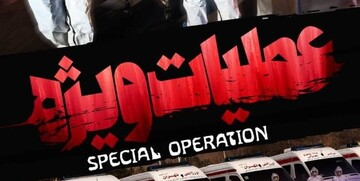 «عملیات ویژه» روی آنتن شبکه یک