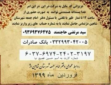 فیلم/  مراحل جذب و آماده سازی بسته های غذایی و بهداشتی اتوسط دفتر امام جمعه شاهین دژ
