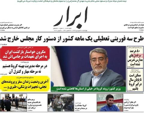 صفحه اول روزنامههای ۲۰ فروردین۹۹