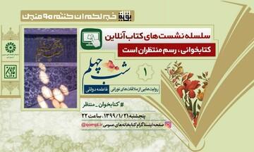 """نشست مجازی """"کتابخوان منتظر"""" از مسجد مقدس جمکران برگزار می شود"""