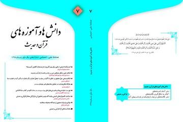 هفتمین شماره فصلنامه «دانشها و آموزههای قرآن و حدیث» منتشر شد