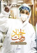 مستند «روایت جهاد» تولید شد + پوستر