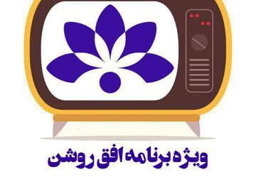 تشریح عملکرد حوزویان در ویژهبرنامه افق روشن شبکه خوزستان
