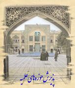 پذیرش حوزه علمیه  فارس در سال ۱۴۰۱_۱۴۰۰ با رویکرد جذب نخبه ها