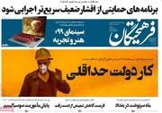 صفحه اول روزنامههای ۲۳ فروردین ۹۸