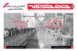 شماره دویست و سی و یک هفتهنامه خط حزبالله منتشر شد