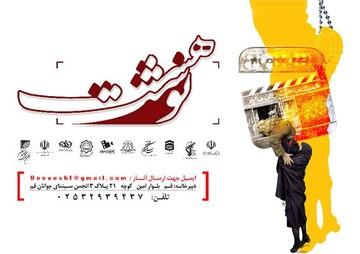 تمدید ارسال آثار به سومین جشنواره فیلمنامه نویسی دفاع مقدس