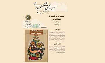«سیری در ادبیات کهن فارسی» به فضای مجازی رفت