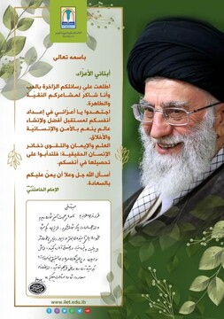 Imam Khamenei replies to letters from students of Lebanon's Al-Mahdi schools: Prepare yourselves for a better world