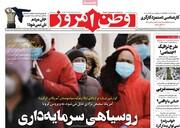 صفحه اول روزنامههای ۲۴ فروردین۹۹