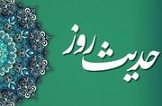 حدیث روز | روایتی برای دولتی ها