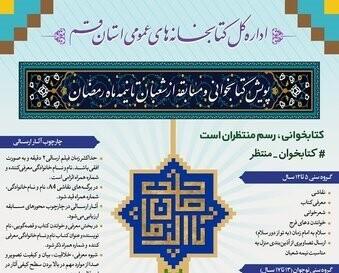 """پویش کتابخوانی """"از نیمه شعبان تا نیمه رمضان"""" برگزار می شود"""