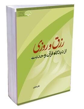 """کتاب """"رزق و روزی از دیدگاه قرآن و حدیث"""" در بازار نشر"""