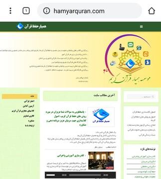 پایگاه اینترتی مؤسسه همیار قرآن رونمایی شد