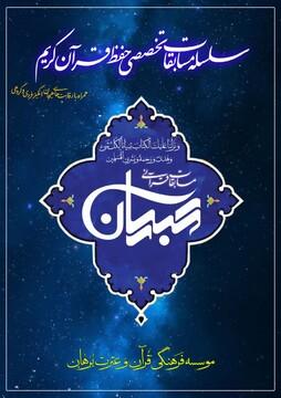 اولین دوره سلسله مسابقات قرآنی تبیان به صورت مجازی برگزار میشود