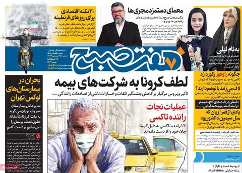 صفحه اول روزنامههای ۲۵ فروردین۹۹