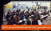 تیزر | آغاز پذیرش مدرسه علمیه سفیران هدایت آزادشهر