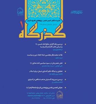 انتشار نخستین شماره نشریه داخلی «گذرگاه» در جامعه الزهرا