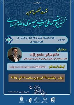 """نشست تخصصی آنلاین نخستین همایش """"ملی هوش مصنوعی و علوم اسلامی"""""""
