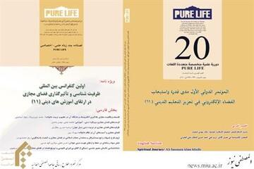 بیستمین شماره فصلنامه «پیور لایف Pure Life» منتشر شد
