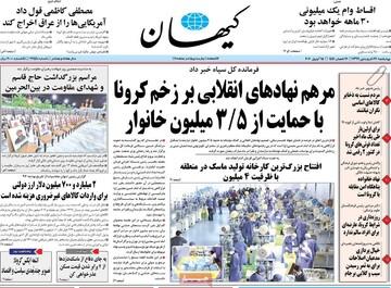 صفحه اول روزنامههای ۲۷ فروردین ۹۹