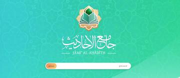 رونمایی از قالب جدید پایگاه جامع الاحادیث