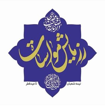 آغاز رزمایش کمک مؤمنانه در بوشهر با رمز یا مهدی ادرکنی